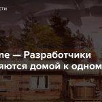 EVE Online — Разработчики отправляются домой к одному из игроков