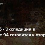 Fallout 76 — Экспедиция в Убежище 94 готовится к отправке