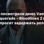 Фанаты просят задержать релиз Vampire: The Masquerade – Bloodlines 2 после демо с gamescom 2019