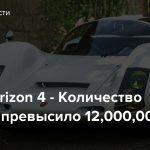 Forza Horizon 4 — Количество игроков превысило 12,000,000