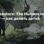 Гайд Ancestors: The Humankind Odyssey — как делать детей