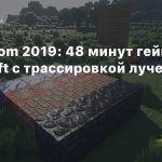 Gamescom 2019: 48 минут геймплея Minecraft с трассировкой лучей
