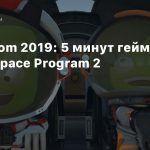Gamescom 2019: 5 минут геймплея Kerbal Space Program 2