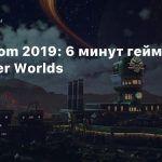 Gamescom 2019: 6 минут геймплея The Outer Worlds