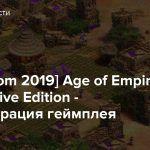 [gamescom 2019] Age of Empires II: Definitive Edition — Демонстрация геймплея