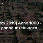 [gamescom 2019] Anno 1800 — Трейлер дополнительного контента