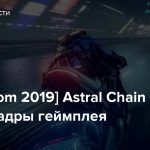 [gamescom 2019] Astral Chain — новые кадры геймплея