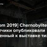 [gamescom 2019] Chernobylite — Разработчики опубликовали приуроченный к выставке тизер