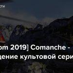[gamescom 2019] Comanche — Возвращение культовой серии