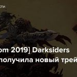 [gamescom 2019] Darksiders Genesis получила новый трейлер
