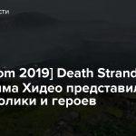 [gamescom 2019] Death Stranding — Коджима Хидео представил новые ролики и героев