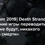 [gamescom 2019] Death Stranding — Название игры переводить на русский не будут, никакого «Выхода смерти»