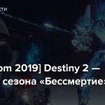 [gamescom 2019] Destiny 2 — Трейлер сезона «Бессмертие»