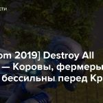 [gamescom 2019] Destroy All Humans! — Коровы, фермеры и солдаты бессильны перед Крипто