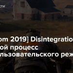 [gamescom 2019] Disintegration — Игровой процесс многопользовательского режима