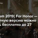 [gamescom 2019] For Honor — Стандартную версию можно получить бесплатно до 27 августа