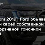 [gamescom 2019] Ford объявил о создании своей собственной киберспортивной гоночной команды