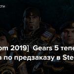 [gamescom 2019] Gears 5 теперь доступна по предзаказу в Steam