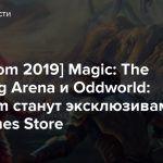 [gamescom 2019] Magic: The Gathering Arena и Oddworld: Soulstorm станут эксклюзивами Epic Games Store