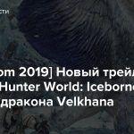 [gamescom 2019] Новый трейлер Monster Hunter World: Iceborne показал дракона Velkhana