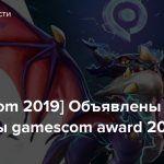 [gamescom 2019] Объявлены лауреаты gamescom award 2019