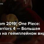 [gamescom 2019] One Piece: Pirate Warriors 4 — Большая Мамочка на геймплейном видео