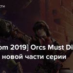 [gamescom 2019] Orcs Must Die! 3- Анонс новой части серии