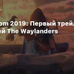 Gamescom 2019: Первый трейлер и геймплей The Waylanders