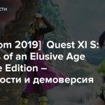 [gamescom 2019] Quest XI S: Shadows of an Elusive Age Definitive Edition – подробности и демоверсия