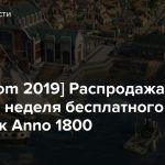 [gamescom 2019] Распродажа от Ubisoft и неделя бесплатного доступа к Anno 1800