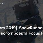 [gamescom 2019] SnowRunner — анонс нового проекта Focus Home