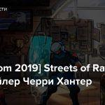 [gamescom 2019] Streets of Rage 4 — Трейлер Черри Хантер