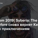 [gamescom 2019] Syberia: The World Before снова вернет Кейт Уолкер к приключениям