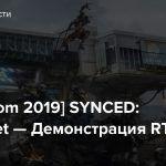 [gamescom 2019] SYNCED: Off-Planet — Демонстрация RTX