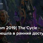 [gamescom 2019] The Cycle — Игра перешла в ранний доступ