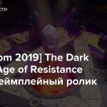 [gamescom 2019] The Dark Crystal: Age of Resistance Tactics геймплейный ролик
