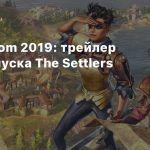 Gamescom 2019: трейлер перезапуска The Settlers