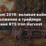 Gamescom 2019: великая война и ее продолжение в трейлере дизельпанк-стратегии Iron Harvest