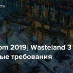 [gamescom 2019] Wasteland 3 — Системные требования