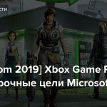 [gamescom 2019] Xbox Game Pass — долгосрочные цели Microsoft