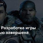 Gears 5 — Разработка игры полностью завершена