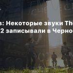 Геймдев: Некоторые звуки The Division 2 записывали в Чернобыле