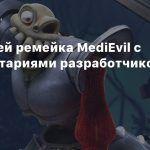 Геймплей ремейка MediEvil с комментариями разработчиков