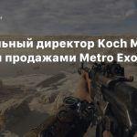 Генеральный директор Koch Media доволен продажами Metro Exodus