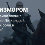 Генри Кавилл: Я звонил Netflix каждый день ради роли в «Ведьмаке»