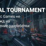 Глава Epic Games: Мы не знаем, как закончить Unreal Tournament