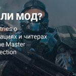 Halo: The Master Chief Collection будет использовать ведущее в отрасли античит-решение