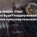 Halo: The Master Chief Collection будет поддерживать 6.6 миллионов пользовательских карт