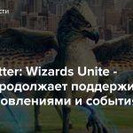 Harry Potter: Wizards Unite — Niantic продолжает поддерживать игру обновлениями и событиями