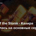 Heroes of the Storm — Кахира перебралась на основные серверы